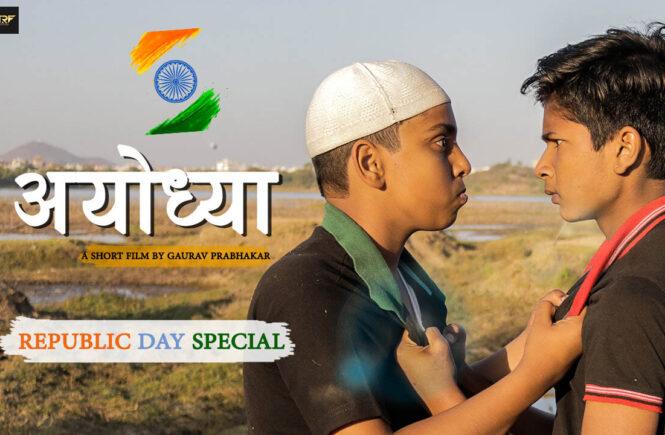 ayodhya short film by gaurav prabhakar mali